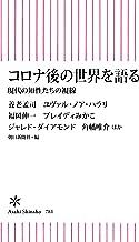 表紙: コロナ後の世界を語る 現代の知性たちの視線 (朝日新書) | 養老 孟司