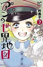 表紙: アンの世界地図~It's a small world~ 2 (ボニータ・コミックス) | 吟鳥子