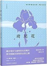 Iris (Chinese Edition)