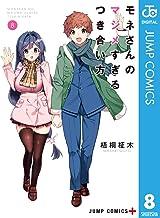 表紙: モネさんのマジメすぎるつき合い方 セミカラー版 8 (ジャンプコミックスDIGITAL) | 梧桐柾木