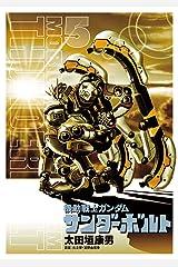 機動戦士ガンダム サンダーボルト(5) (ビッグコミックススペシャル) Kindle版