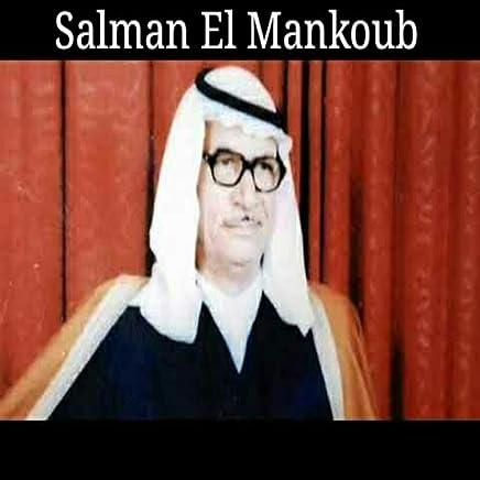 Amazon com: Salman El Mankoub: Digital Music