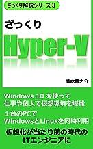 ざっくりHyper-V: Windows 10 による仮想環境構築 ざっくり解説シリーズ