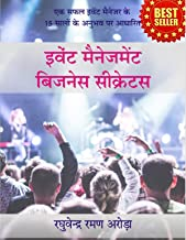 Event Management Business Secrets Hindi: Event Planning & Management | How to Become an event planning Pro | How to  Start a Successful Event Planning ... Guide to Event Planning | (Hindi Edition)