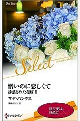 憎いのに恋しくて【ハーレクイン・セレクト版】 誘惑された花嫁 Ⅱ Kindle版