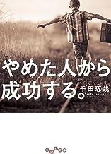 表紙: やめた人から成功する。 (だいわ文庫) | 千田琢哉