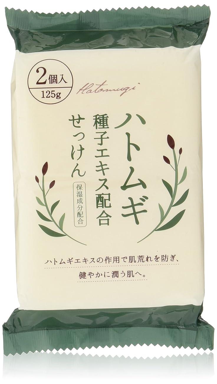 読みやすさレイプ何かハトムギ種子エキス配合石けん 125g*2コ入
