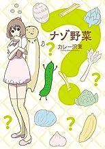 表紙: ナゾ野菜 (ビッグコミックススペシャル) | カレー沢薫
