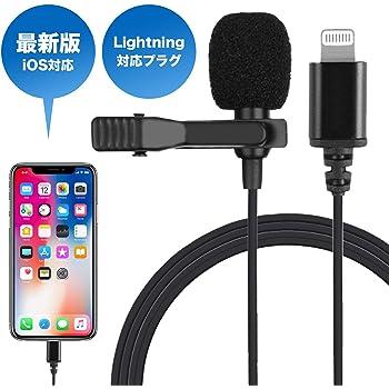 MILEXIO ピンマイク iphone マイク スマホマイク iPhone専用 コンデンサーマイク lightningジャック 外付けマイク コンデンサーマイク 全方向性/無指向性 iPhone 7/7plus/8/8plus /X/XS/XR/11用
