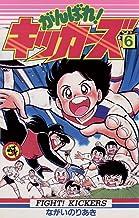 がんばれ!キッカーズ(6) (てんとう虫コミックス)