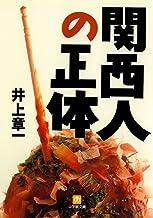表紙: 関西人の正体(小学館文庫) | 井上章一