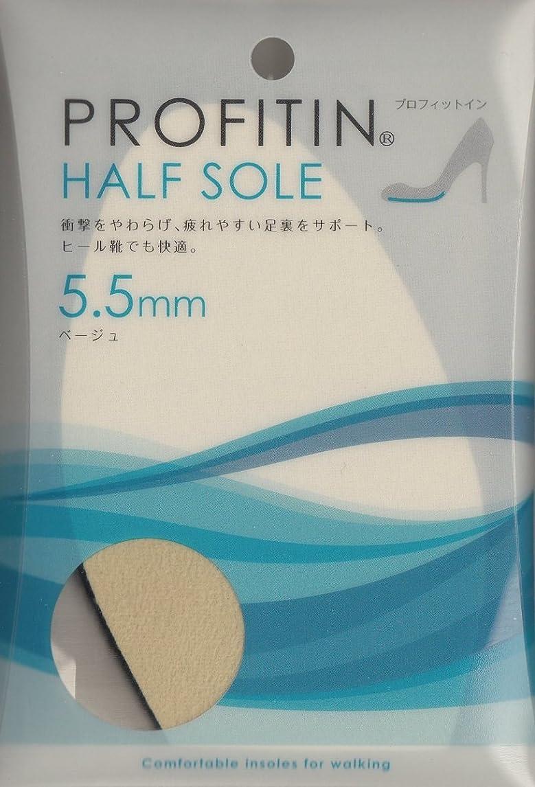 多様体子経由で靴やブーツの細かいサイズ調整に「PROFITIN HALF SOLE」 (5.5mm, ベージュ)