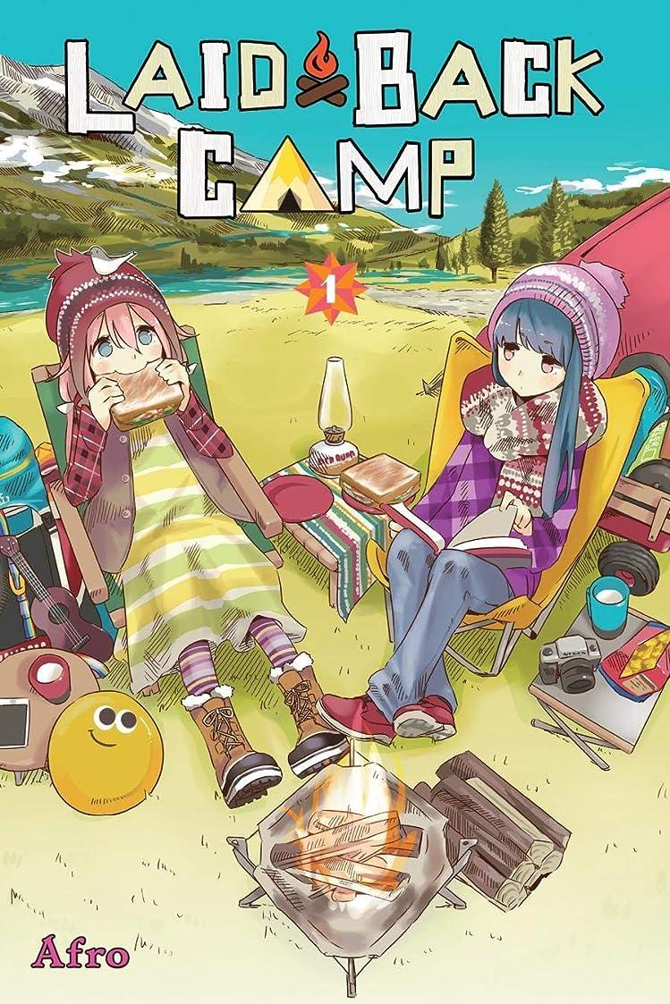 リハーサルアボート風味Laid-Back Camp Vol. 1 (English Edition)
