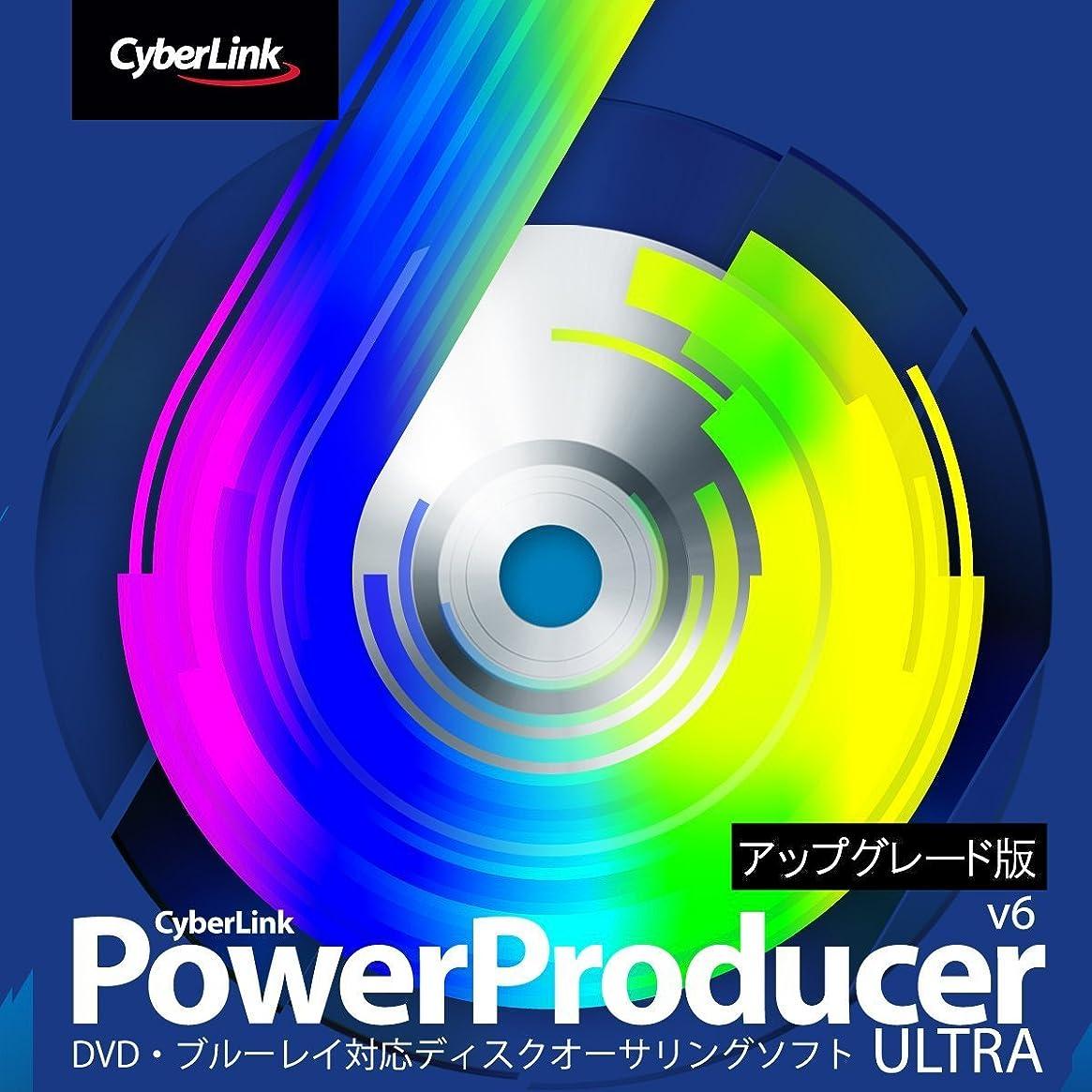 繰り返す機械的フランクワースリーPowerProducer 6 Ultra|アップグレード版|ダウンロード版