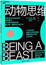 Being a Beast: Adventures Across the Species Divide (Chinese Edition)