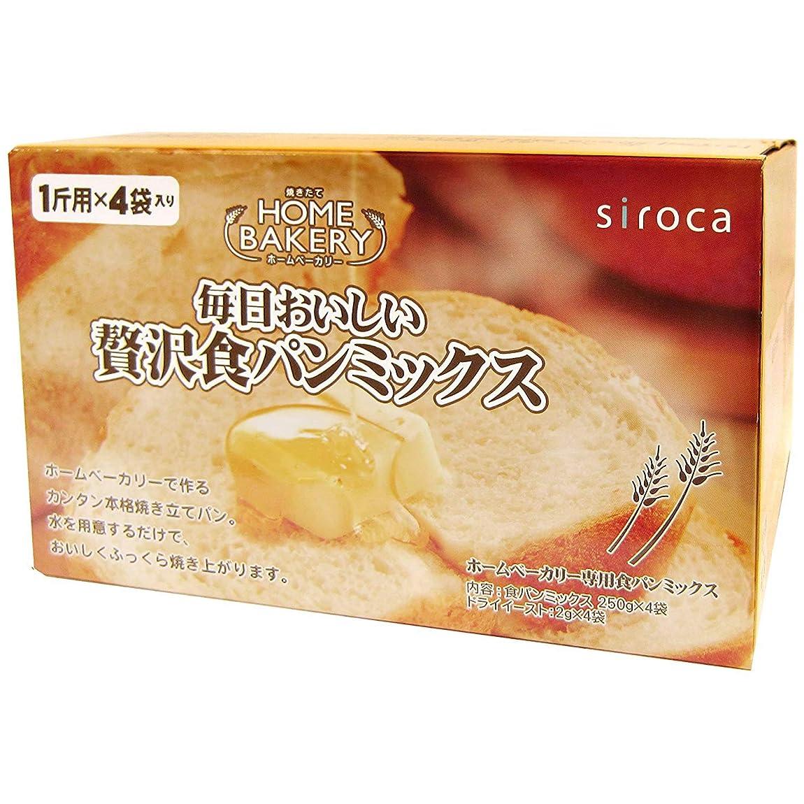 タバコ皮肉な小間siroca×日本製粉 毎日おいしいパンミックス 贅沢食パンミックス (1斤×4袋) 贅沢レギュラー SHB-MIX1100[ドライイースト付]