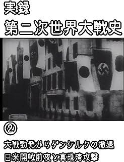 実録 第二次世界大戦 第二巻 対戦勃発からダンケルクの撤退 日米開戦前夜と真珠湾攻撃