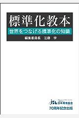 標準化教本―世界をつなげる標準化の知識 単行本
