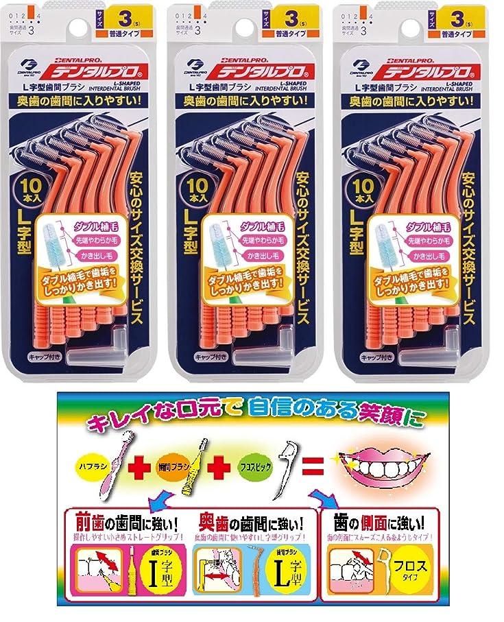 苦行引退する家庭【Amazon.co.jp限定】DP歯間ブラシL字型10本入サイズ3 3P+リーフレット
