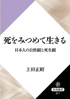 死をみつめて生きる 日本人の自然観と死生観 (角川選書)