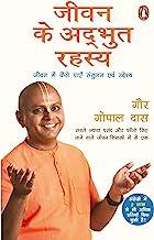 Life's Amazing Secrets(Hindi)