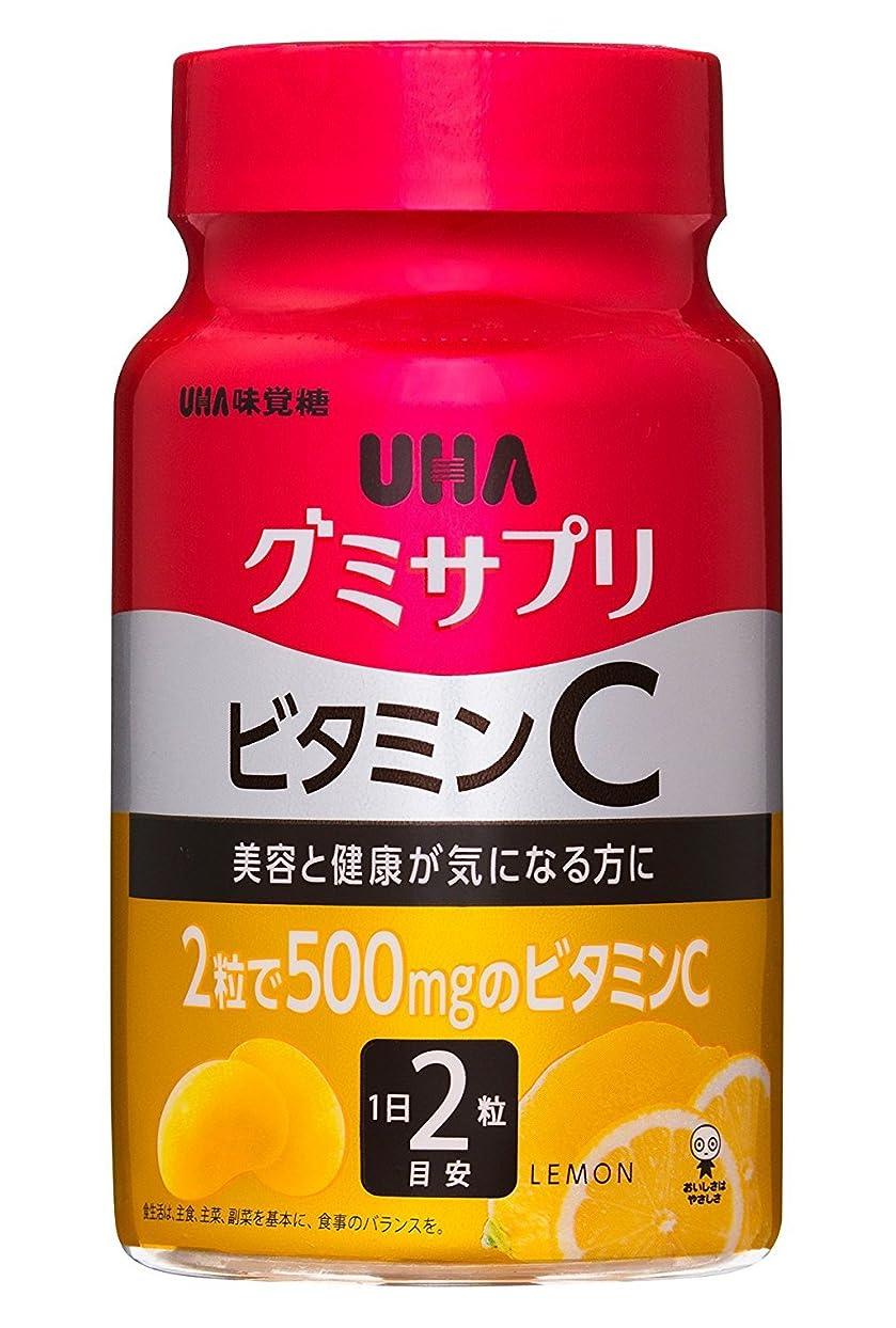脇に割合不振UHAグミサプリ ビタミンC レモン味 ボトルタイプ 60粒 30日分