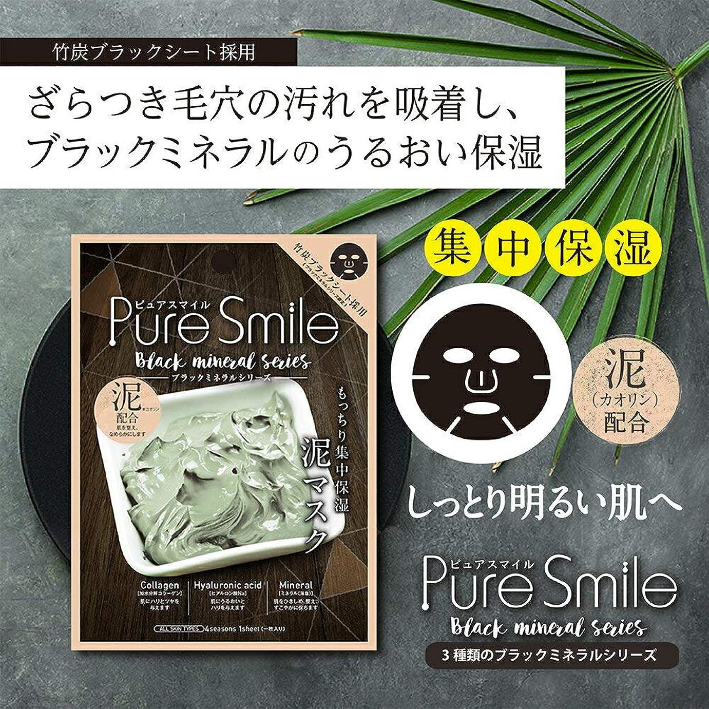 トラップ不可能なトーンPure Smile(ピュアスマイル) エッセンスマスク 『ブラックミネラルシリーズ』 (泥) フェイスマスク パック