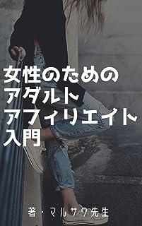 女性のためのアダルトアフィリエイト入門 丸澤出版