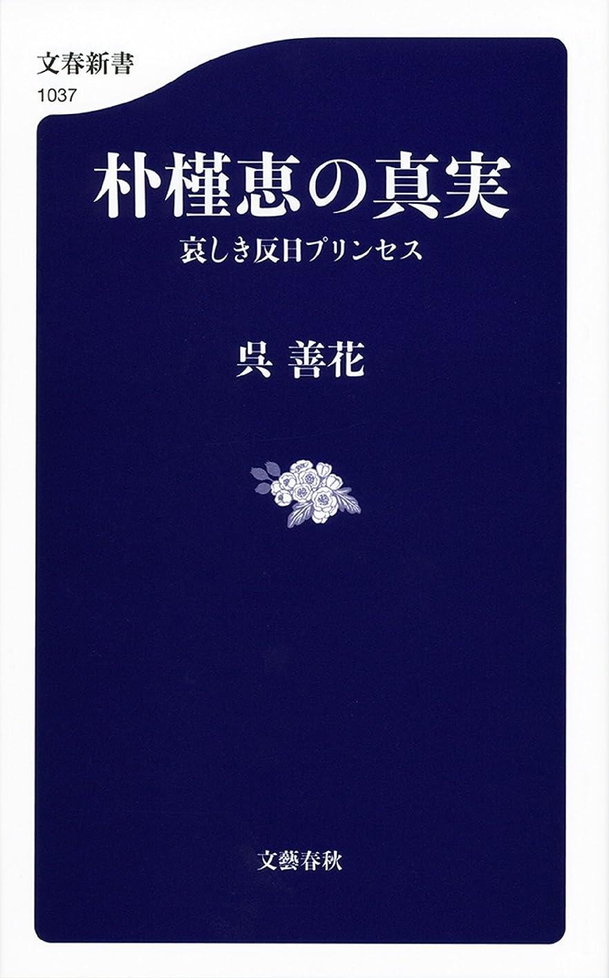 広大な戦艦常に朴槿恵の真実 哀しき反日プリンセス (文春新書)