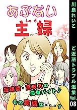 川島れいこ ご近所トラブル選集 Vol.08 あぶない主婦