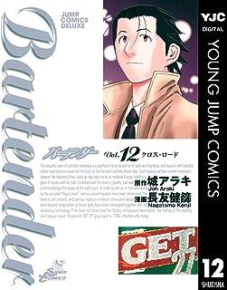 バーテンダー 12 (ヤングジャンプコミックスDIGITAL)