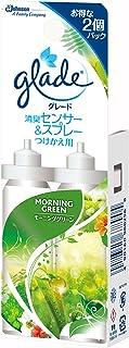 グレード 消臭・芳香剤 人感スプレー式 お部屋・トイレ用 消臭センサー&スプレー モーニンググリーンの香り 付替用2本セット 18ml×2本