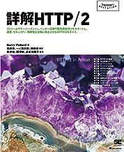 詳解HTTP/2 (Programmer's SELECTION)
