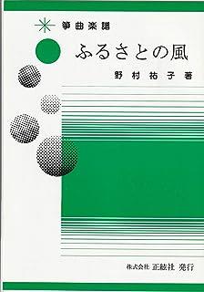 野村祐子 作曲 楽譜 箏譜 ふるさとの風 (送料など込)