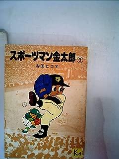 スポーツマン金太郎 3