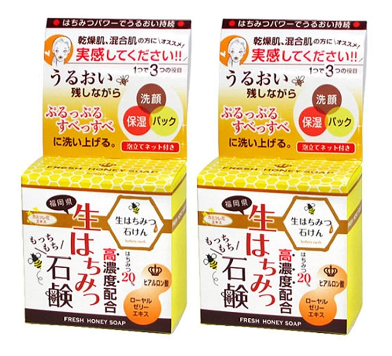 うめき鎮痛剤倍率生はちみつ石鹸 80g×2個セット