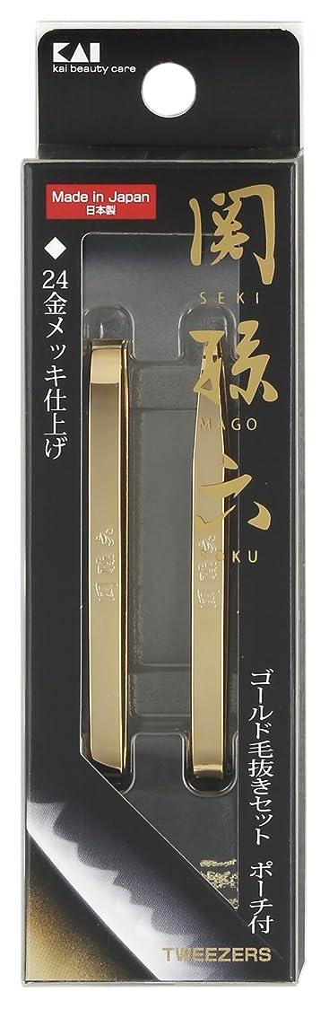 インディカトレイ戦術貝印 関孫六 ゴールド毛抜きセット ポーチ付 HC1833