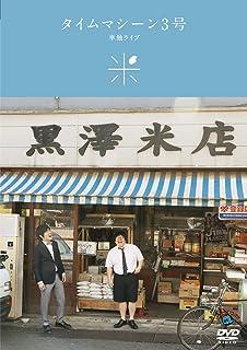 タイムマシーン3号単独ライブ「米」 [DVD]