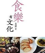 食樂有文化 (Traditional Chinese Edition)