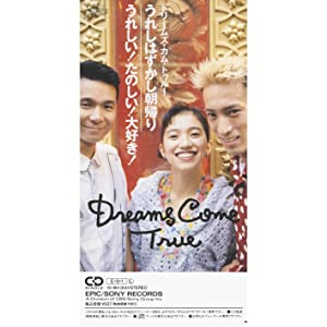 DREAMS COME TRUE/うれしい!たのしい!大好き!