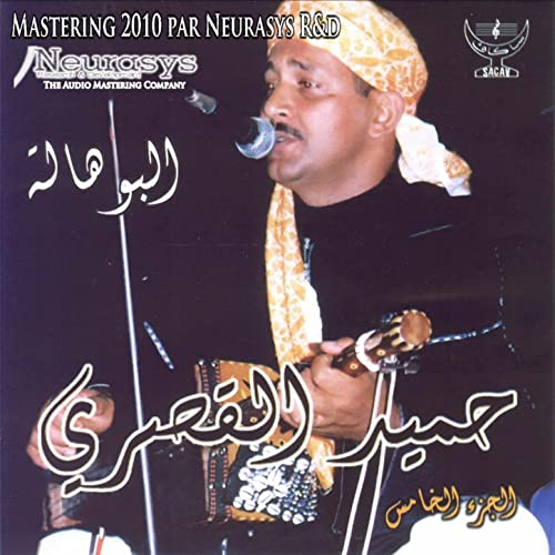 GNAWA KASRI MUSIC TÉLÉCHARGER HAMID EL