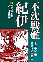 表紙: 不沈戦艦紀伊 コミック版(2) | 子竜螢;神矢みのる