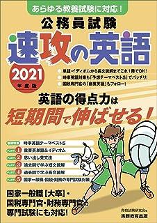 公務員試験 速攻の英語 2021年度