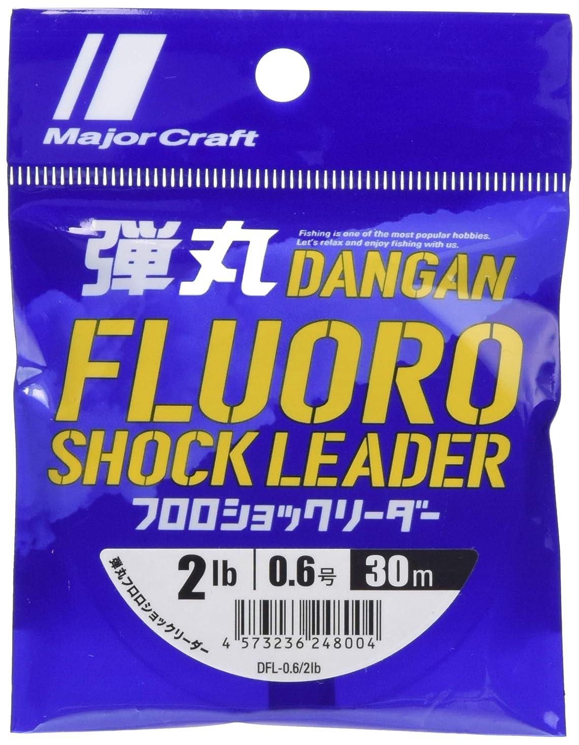 量でセットアップ日曜日メジャークラフト ライン 弾丸フロロショックリーダー DFL-0.6/2lb 0.6号(2lb)30m