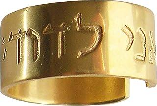 ANI LE DODI VEDODI LI: Anillo ajustable hecho a mano. Latón bañado en oro amarillo de 3 micras. Anillo ajustable en hebreo...