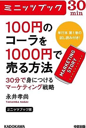 ミニッツブック版 100円のコーラを1000円で売る方法 30分で身につけるマーケティング戦略 (カドカワ・ミニッツブック)