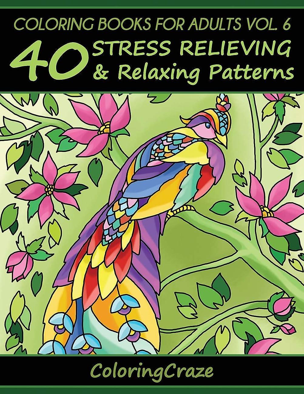 鋭く牽引グラフColoring Books For Adults Volume 6: 40 Stress Relieving And Relaxing Patterns (Anti-Stress Art Therapy Series)