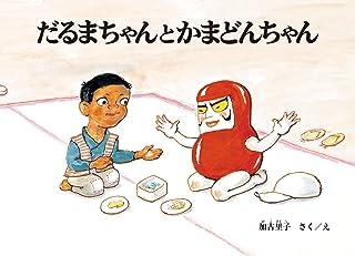 だるまちゃんとかまどんちゃん (だるまちゃんの絵本)