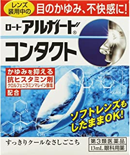 【第3類医薬品】ロートアルガードコンタクトa 13mL