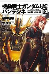 機動戦士ガンダムUC バンデシネ(10) (角川コミックス・エース) Kindle版